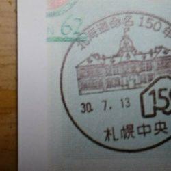 北海道150年の消印